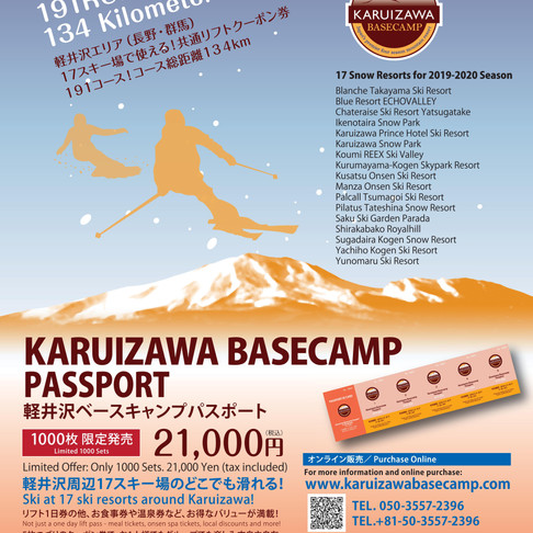 軽井沢ベースキャンプパスポート2019-20 発売開始!