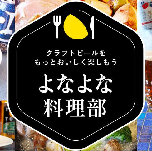 軽井沢でクラフトビールと和食のペアリングを味わう旅