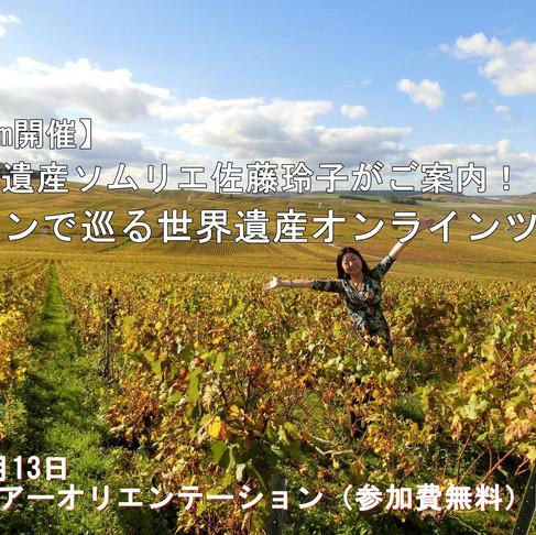 ワインで巡る世界遺産オンラインツアー
