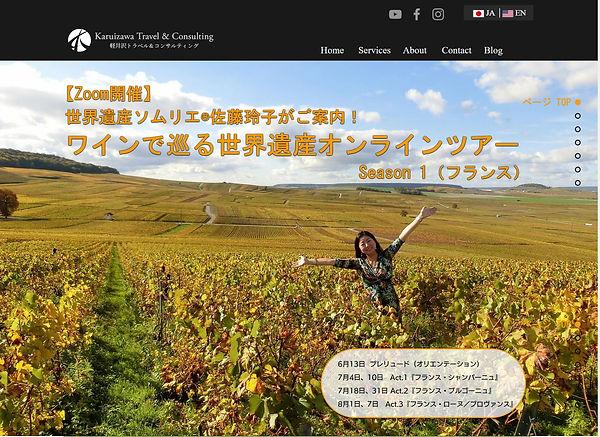 FireShot Capture 081 - 【Zoom開催】世界遺産ソムリエ佐