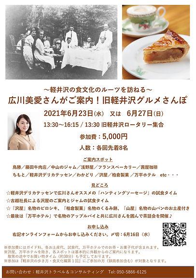 旧軽井沢グルメさんぽ(6月23日、27日).jpg