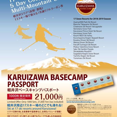軽井沢ベースキャンプパスポート2018-19シーズン 販売開始