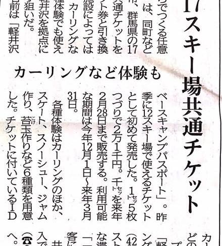 軽井沢ベースキャンプパスポート掲載記事 信濃毎日新聞