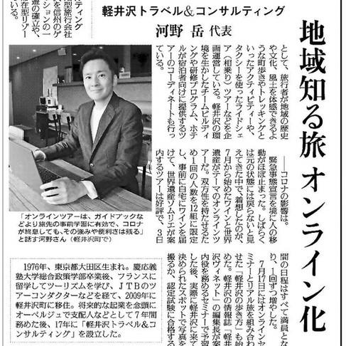 【メディア掲載情報】8月4日 読売新聞