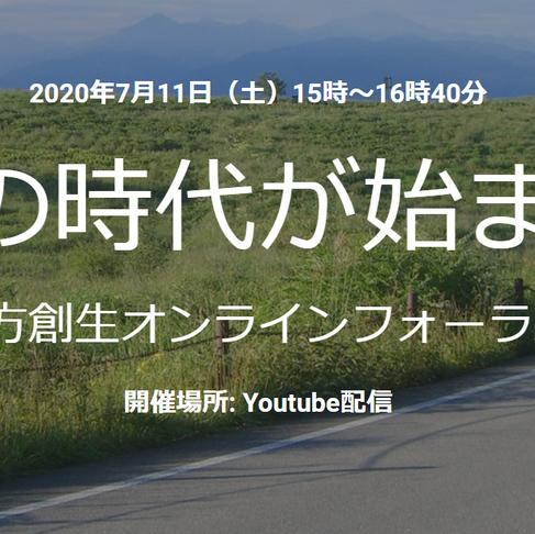 7月11日オンライン開催『地方の時代が始まった・地方創生フォーラム』