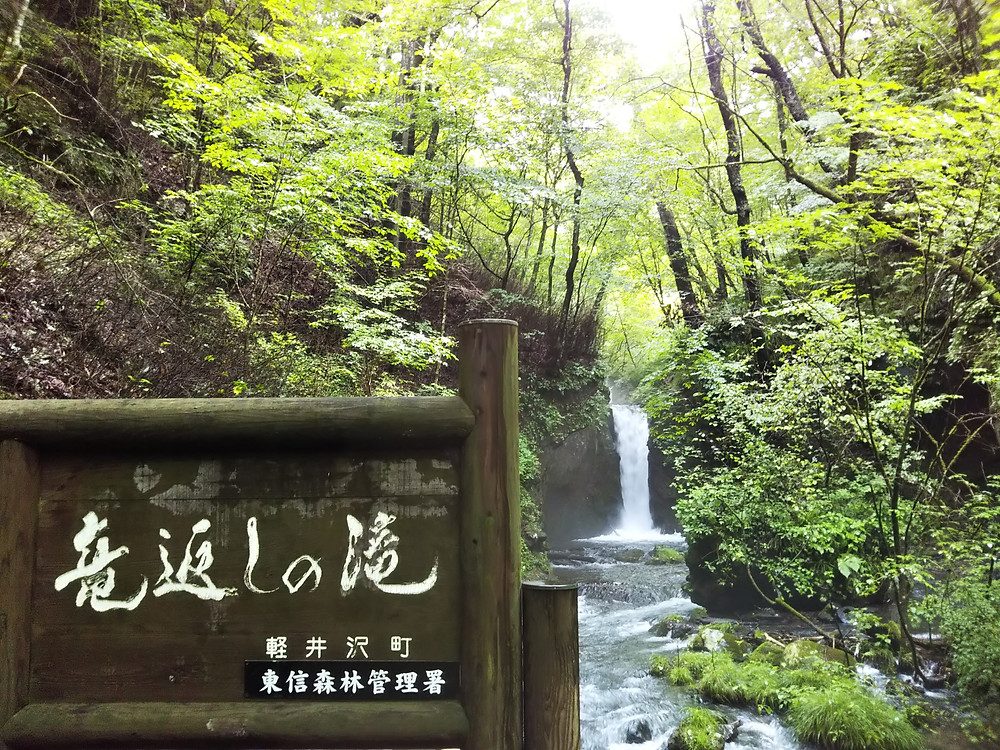 軽井沢竜返しの滝マインドフルネス