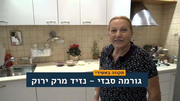 המתכון של סבתא תקווה