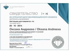 Oksana Andreeva EQ