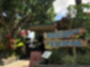 キュランダ村入口.jpg