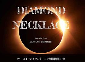 パース金環日食.jpg