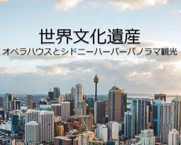 オペラハウスとシドニー観光.jpg