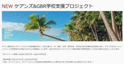 ケアンズ&GBR学校支援プロジェクト.jpg