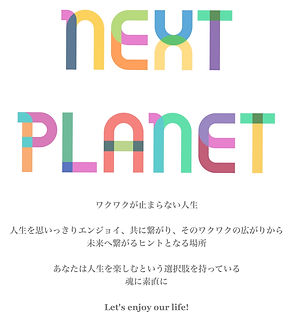 Next%20Planet_logo_edited.jpg