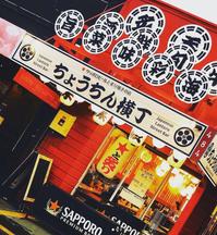 Japanese Lantern Street Bar | 居酒屋 ちょうちん横丁 | SAPPOROビールと炙り焼きの店