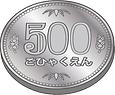 500円2.png