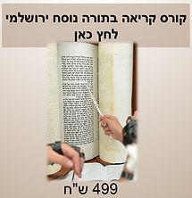 מודעה ירושלמי.jpg