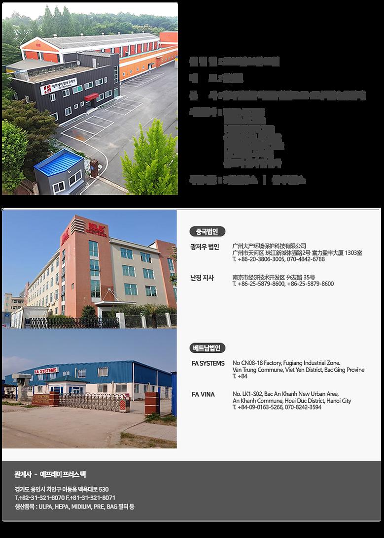 한_회사소개 상세페이지.png