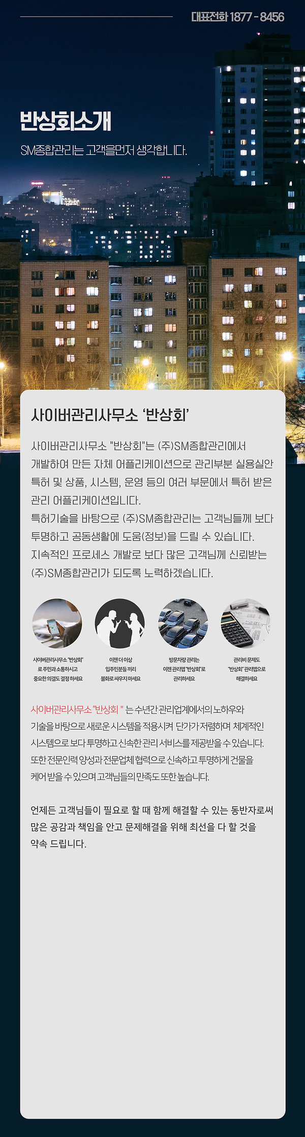 반상회소개.jpg