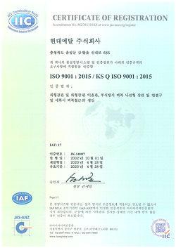 ISO9001인증서(국문).jpg