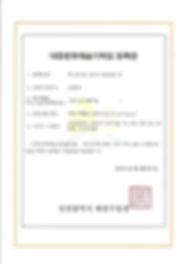 대중문화예술기획업등록증_케이투웰브컴퍼니.jpg