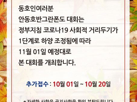 11월01일 대회개최 소식