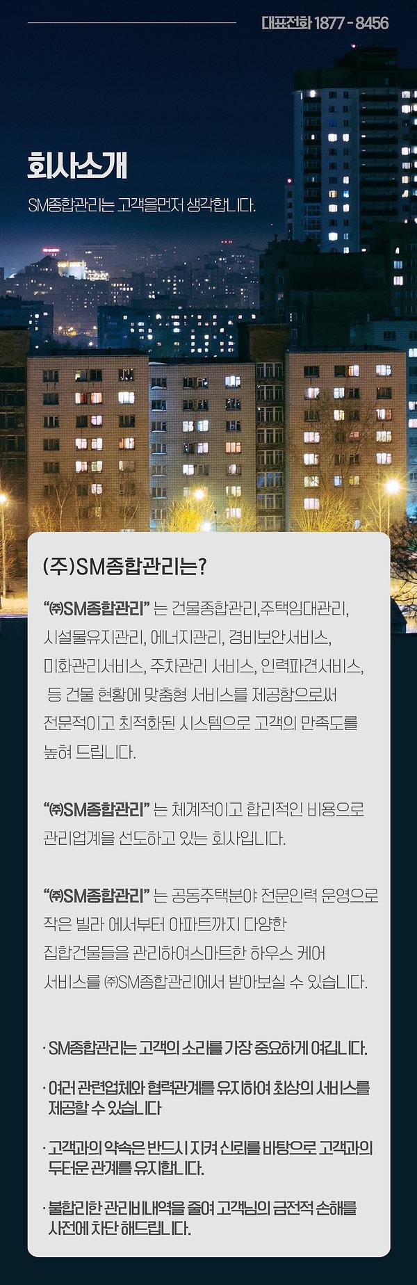 회사소개.jpg
