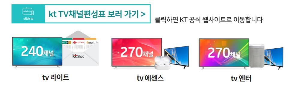 KT채널 편성표.png