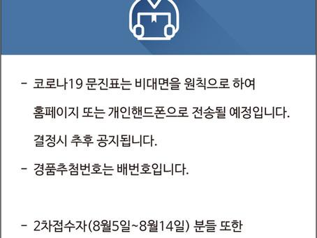 [택배안내] 코로나 19 관련, 지급품 발송 일정안내