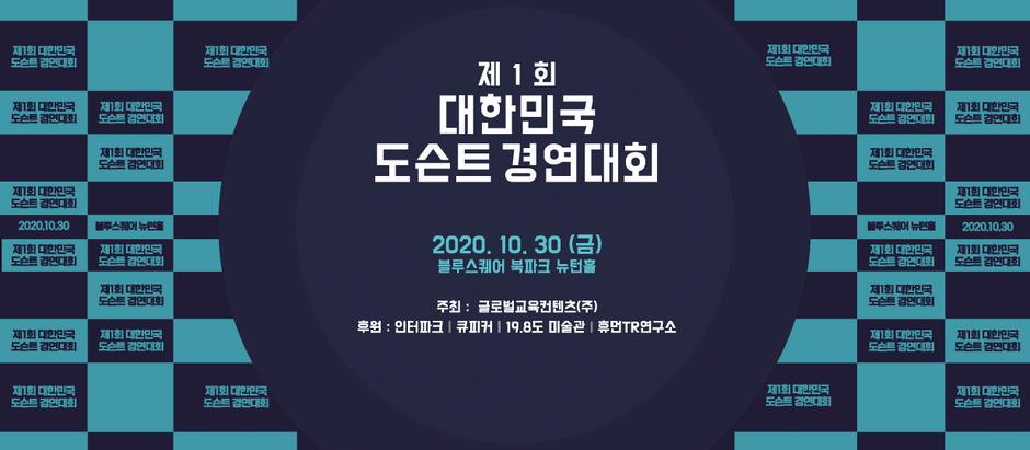 [지난행사] 도슨트 경연대회