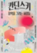 [칸딘스키] poster_최종최종.jpg