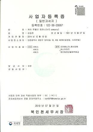 케이투웰브컴퍼니 사업자등록증.jpg