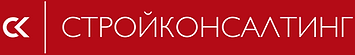 СТРОЙКОНСАЛТИНГ.001.png