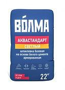 Шпатлевка Волма-Аквастандарт светлый 22 кг купить цена