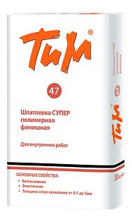 ТиМ № 47 Шпатлевка СУПЕР полимерная финишная цена