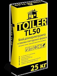 TOILER TL 50 Высокопрочный клей  для  керамогранита,  природного и искусственного камня, керамической плитки