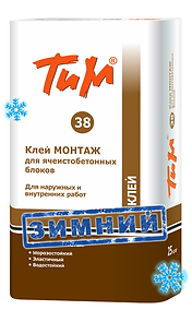 ТиМ №38 ЗИМНИЙ Клей МОНТАЖ для ячеистобетонных блоков цена