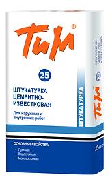 ТиМ №25 Штукатурка ЦЕМЕНТНО-ИЗВЕСТКОВАЯ 25 кг цена