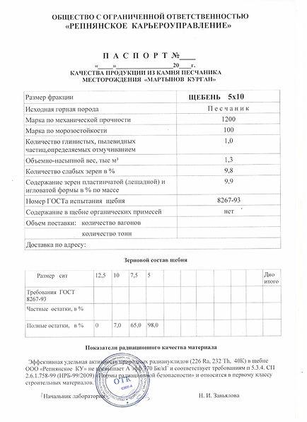щебень 5 10 паспорт Репнянское карьероуправление