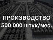 производство блока 240000 штук в месяц.j