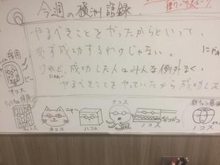 バンコク校 塾長ブログ サナル新キャラクター