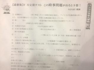 バンコク校 塾長ブログ いざテスト本番へ