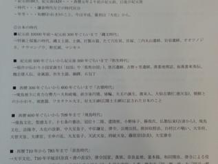 バンコク校 塾長ブログ 実力テスト~社会~