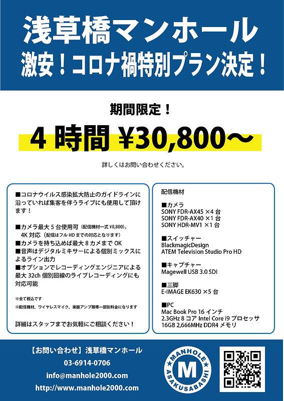 新料金プランフライヤー5_2104.jpg