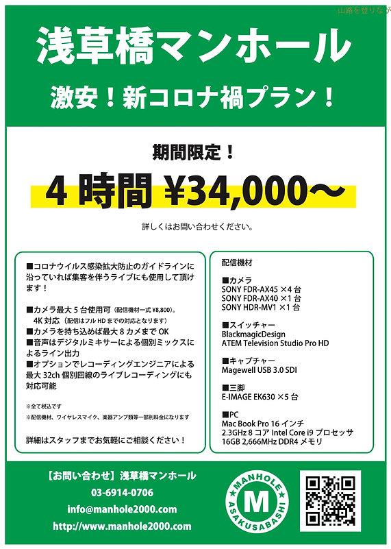 新料金プランフライヤー6_2106.jpg