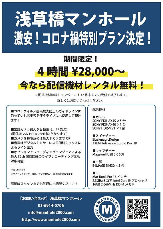 新料金プランフライヤー3.jpg