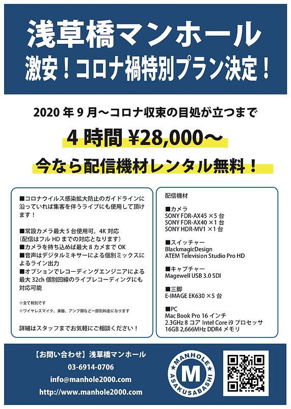 新料金プランフライヤー2.jpg
