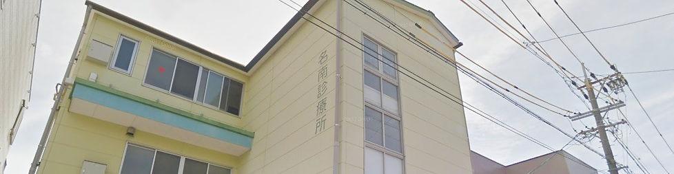 名南診療所2_edited.jpg