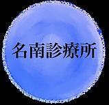名南診療所.png