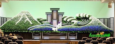 生花祭壇 波
