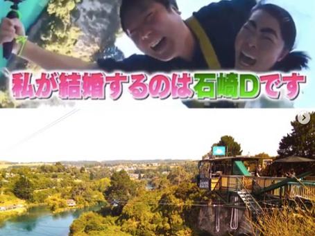 イモトアヤコさんの結婚相手発表の場となった『タウポバンジー』